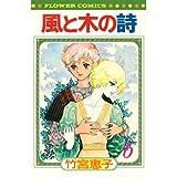 風と木の詩 6 (フラワーコミックス)