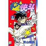まじっく快斗(2) (少年サンデーコミックス)