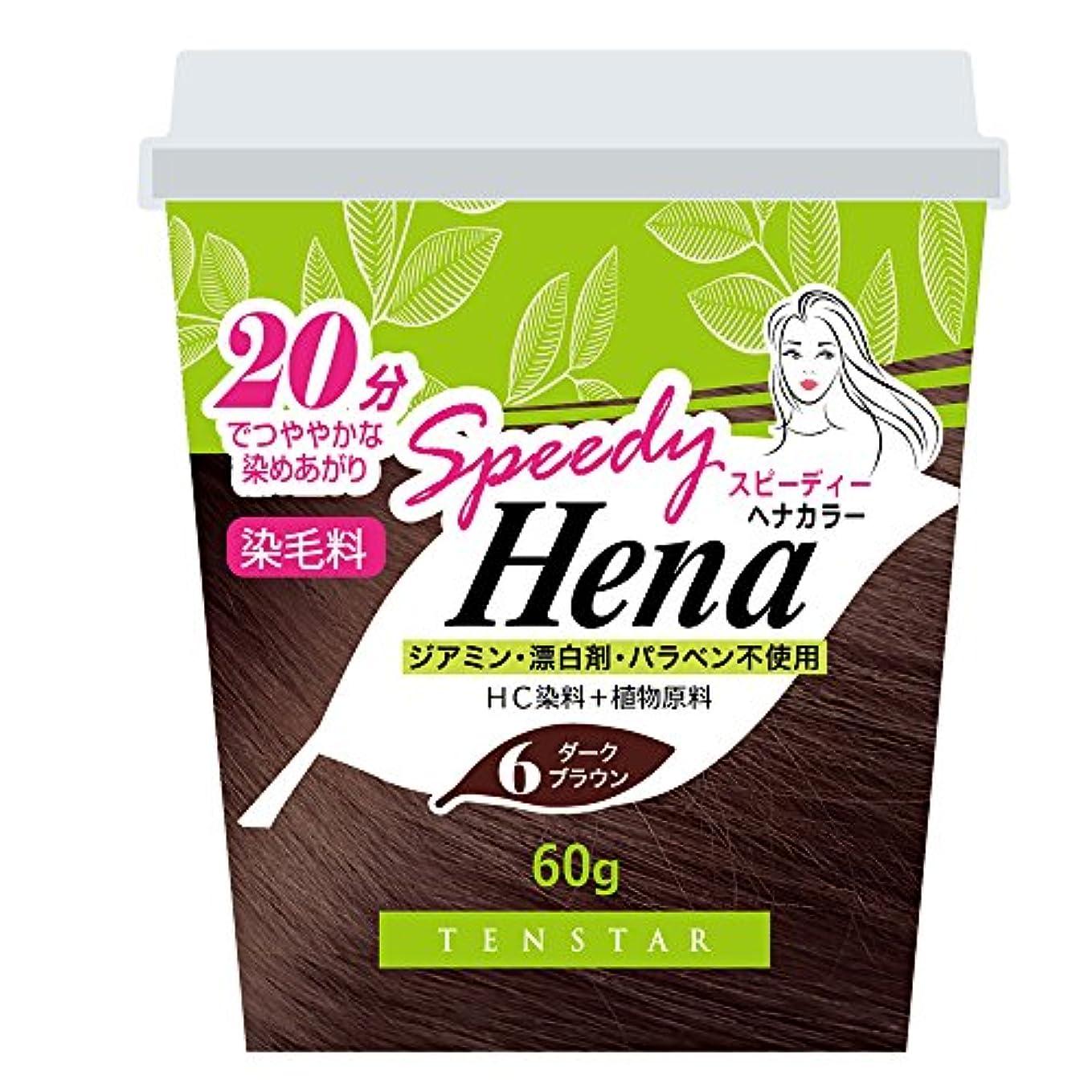 気分が良い美徳大理石THH-01 テンスター スピーディー ヘナカラー ダークブラウン 60G