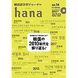 韓国語学習ジャーナルhana Vol. 34