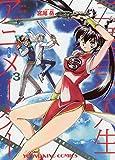 二度目の人生アニメーター 3 (3巻) (ヤングキングコミックス)