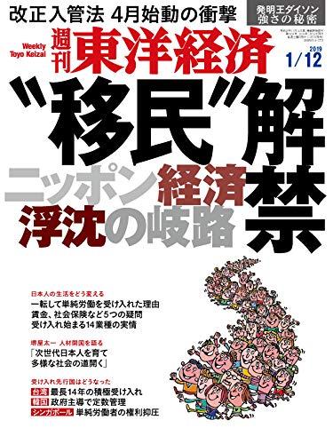 週刊東洋経済 2019年1/12号 [雑誌]の詳細を見る