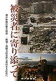 被災者に寄り添って―神戸新聞の震災報道ー阪神・淡路大震災から東日本大震