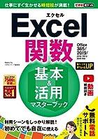 (無料電話サポート付)できるポケットExcel関数 基本&活用マスターブック Office 365/2019/2016/2013/2010対応