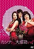 カンナさん大成功です! 特別版(2枚組) [DVD] 画像