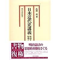 日本近代史講義―明治立憲制の形成とその理念