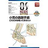 小児の四肢手術 これだけは知っておきたい (OS NEXUS(電子版付き) 16)
