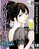 ソムリエール 18 (ヤングジャンプコミックスDIGITAL)