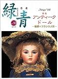 骨董「緑青」 (Vol.10)「特集:アンディークドール 〜魅惑のフランス人形〜」
