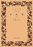 金瓶梅 3 (岩波文庫 赤 14-3)