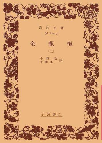 金瓶梅 3 (岩波文庫 赤 14-3)の詳細を見る