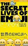 世界のEMOJIへ: 絵文字の成り立ちとグローバルな展開 (Kindle Single)