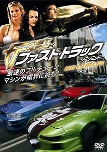 ファスト・トラック ノーリミッツ [DVD]