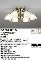 オーデリック インテリアライト シャンデリア 【OC 006 917LC】OC006917LC