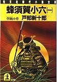 蜂須賀小六 (1) (光文社文庫)