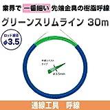 ジェフコム:グリーンスリムライン 型式:GX-3530J
