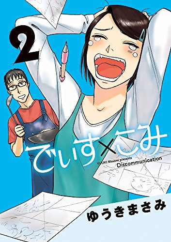 でぃす×こみ 2 (ビッグコミックススペシャル)