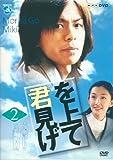 「君を見上げて Vol.2」 [DVD]