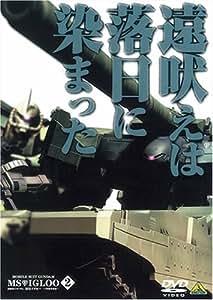 機動戦士ガンダム MSイグルー-1年戦争秘録- 2 遠吠えは落日に染まった [DVD]