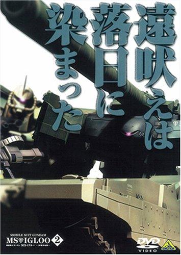 機動戦士ガンダム MSイグルー-1年戦争秘録- 2 遠吠えは落日に染まった [DVD]の詳細を見る