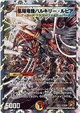 【シングルカード】DMC62)凰翔竜機バルキリー・ルピア/レインボー/プロモ/08/18