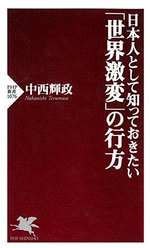 日本人として知っておきたい「世界激変」の行方 の書影