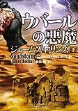 ウバールの悪魔 下 シグマフォースシリーズ0