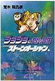 ジョジョの奇妙な冒険 40 (集英社文庫―コミック版) (集英社文庫 あ 41-43)