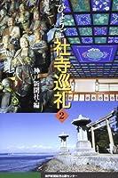 ひょうご社寺巡礼 2