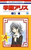 学園アリス 10 (花とゆめコミックス)