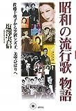 昭和の流行歌物語―佐藤千夜子から笠置シズ子、美空ひばりへ