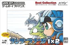 サンサーラナーガ1×2 Best Collection