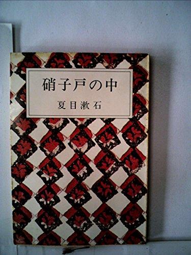 硝子戸の中 (1956年) (新潮文庫)