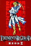 EREMENTAR GERAD 4 (コミックブレイド)