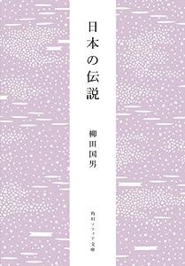 柳田国男コレクション 8巻 表紙画像