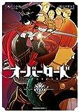 オーバーロード(2) (角川コミックス・エース)