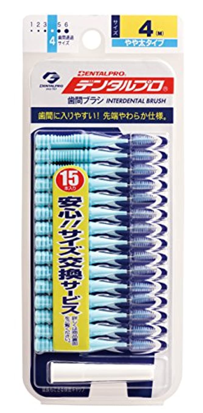 トレース瞬時に知覚できるデンタルプロ 歯間ブラシ I字型サイズ4(M) 15P