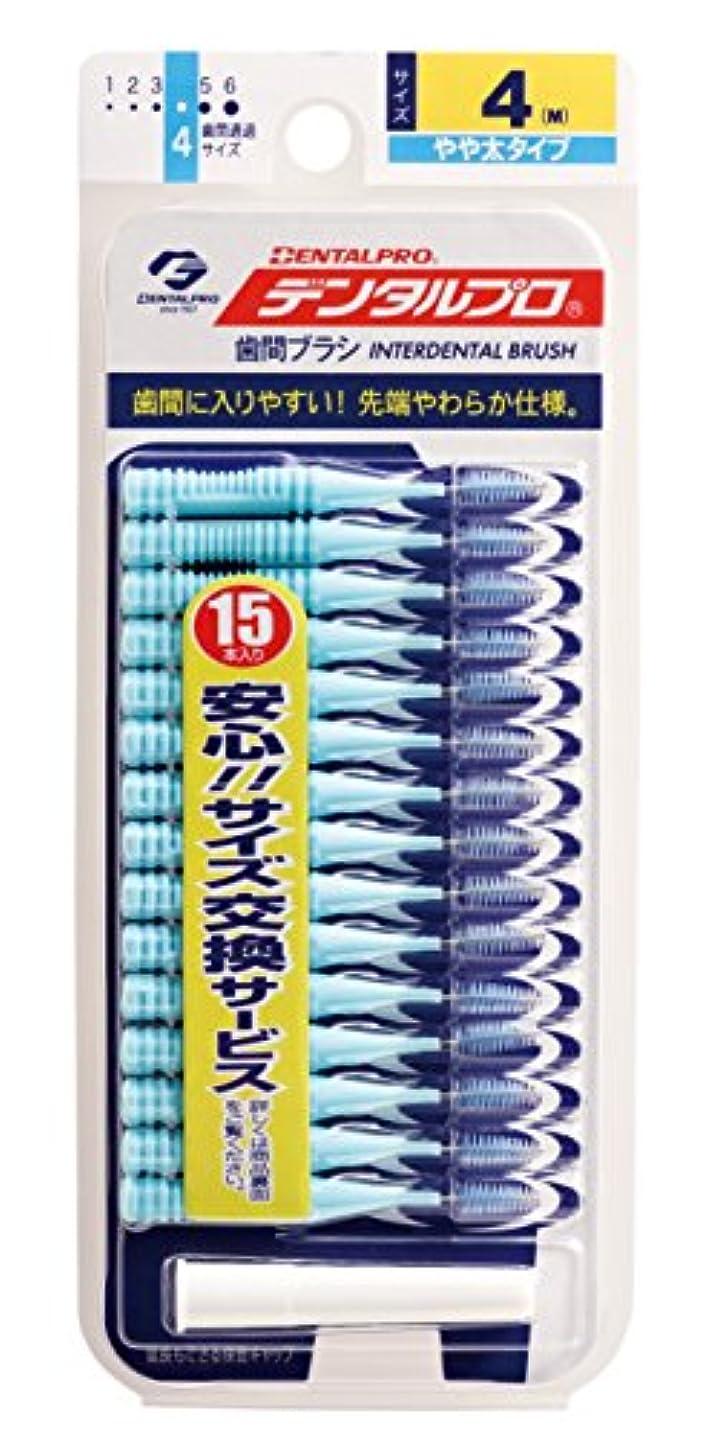 かすれた平和なハンバーガーデンタルプロ 歯間ブラシ I字型サイズ4(M) 15P