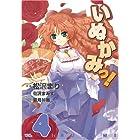 いぬかみっ! 4 (電撃コミックス)