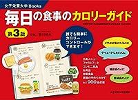 毎日の食事のカロリーガイド (女子栄養大学Books)