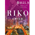 RIKO ─女神の永遠─ 「RIKO」シリーズ (角川文庫)