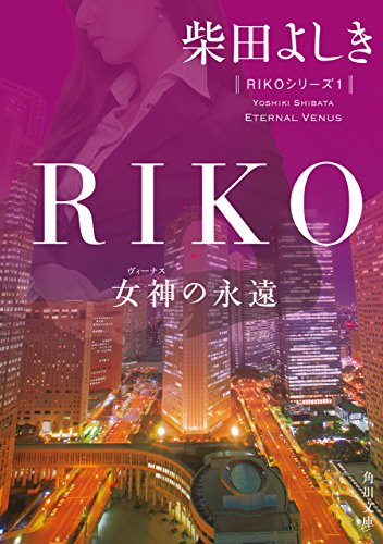 RIKO ─女神の永遠─ 「RIKO」シリーズ (角川文庫)の詳細を見る