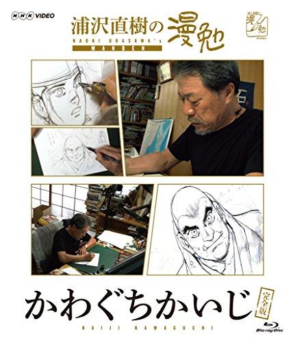 浦沢直樹の漫勉 かわぐちかいじ(全巻購入キャンペーン応募券付) [Blu-ray]