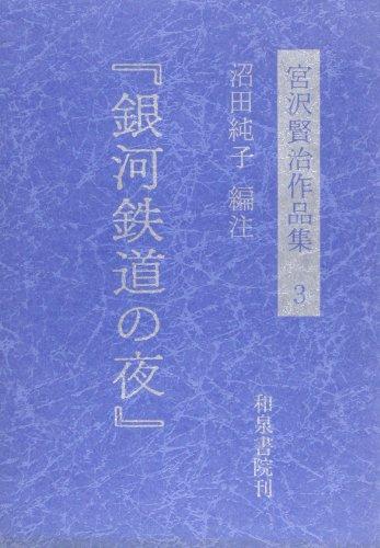 銀河鉄道の夜 (宮沢賢治作品集)