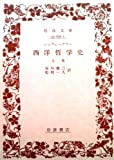 西洋哲学史〈上巻〉 (1950年) (岩波文庫)