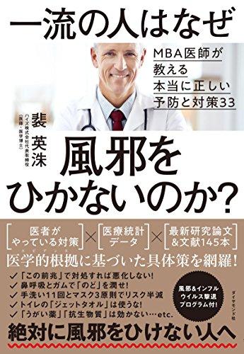 一流の人はなぜ風邪をひかないのか?――MBA医師が教える本当に正しい予防と対策33