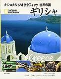 ギリシャ (ナショナルジオグラフィック世界の国)