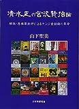 清水正の宮沢賢治論―解体・再構築批評によるケンジ童話論の革命 画像