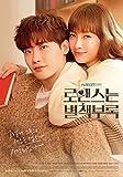 韓国ドラマロマンスは別冊付録DVD版 全16話