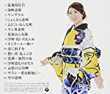 西尾夕紀 全曲集 里の恋唄